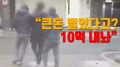 """[자막뉴스] """"큰돈 벌었다고? 10억 내놔"""" 지인 납치한 일당"""