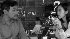 김민희X홍상수 감독 '풀잎들', 베를린국제영화제 초청