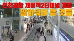 [자막뉴스] 인천공항 제여객2터미널 개장...알아둬야 할 것들