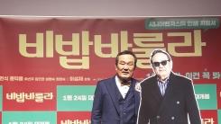 """'비밥바룰라' 박인환 """"우리 중 가장 인기 많은 人? 임현식"""""""