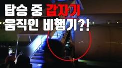 [자막뉴스] 승객 탑승 중에 움직인 비행기...날개가 계단을 '쿵'