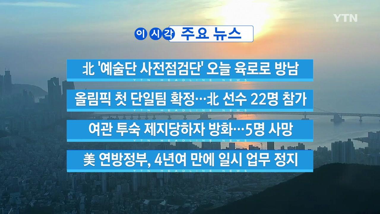 [YTN 실시간뉴스] 北 '예술단 사전점검단' 오늘 육로로 방남