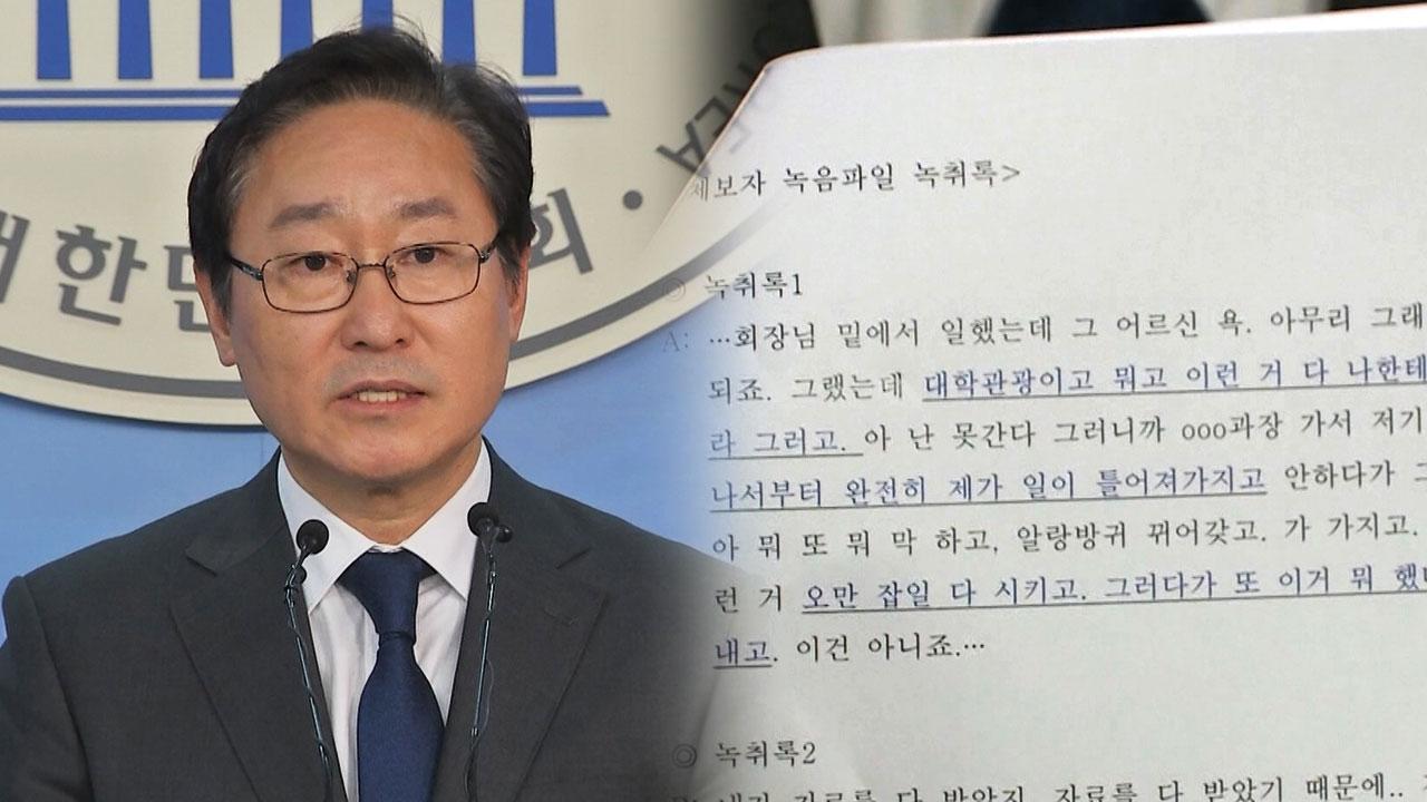 """박범계 의원 """"다스 리베이트 MB에 전달"""" 녹취록 공개"""