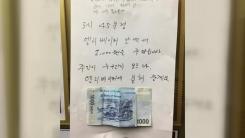 [좋은뉴스] 아파트 엘리베이터에 붙은 2천 원, 왜?