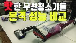 [자막뉴스] 무선 청소기 성능 제각각...특성 맞게 골라야