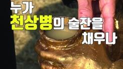 [자막뉴스] 막걸리로 채워진 천상병 시인의 빈 술잔