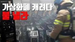 [자막뉴스] '가상화폐' 불법 수입 채굴기 대량 적발