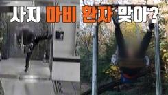 [자막뉴스] 사지 마비 환자에게 기적이? CCTV에 딱 걸린 보험사기