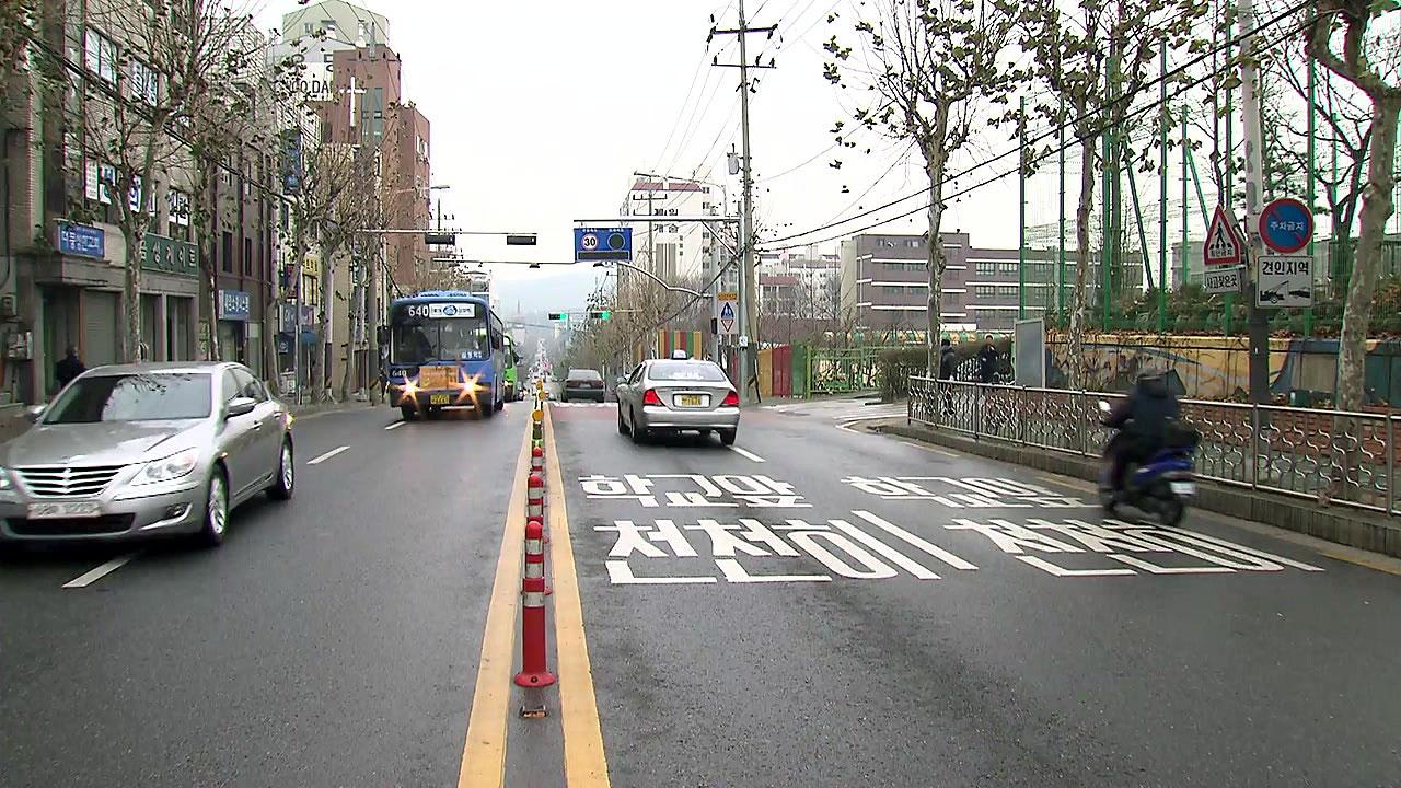 """""""제한속도 60→50km""""...보행자 중심 도로 만든다"""