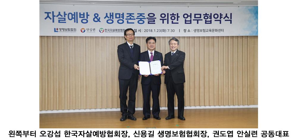 안실련·생명보험협회·한국자살예방협회, 생명존중 위한 MOU 체결