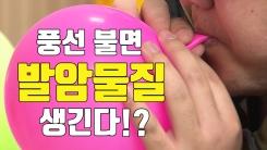 [자막뉴스] 고무풍선 입으로 불면 '발암물질' 만들어진다