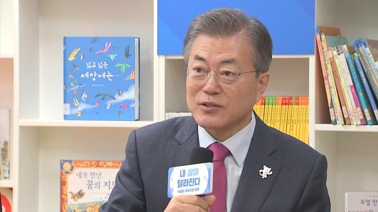 """문재인 대통령 """"임기 내 국공립 어린이집 40% 달성 가능"""""""