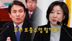 """[팔팔영상] """"김진태 의원님, 보충수업 받으세요!"""""""