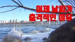 [자막뉴스] '냉동고 한파' 어제 날씨가 충격적인 이유