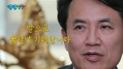 """[팔팔영상] """"김진태 의원님, 앞으로 大활약 기대할게요!"""""""