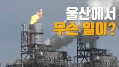 [자막뉴스] 공장 굴뚝에서 시뻘건 불기둥이...울산에 무슨 일이?