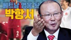 """[자막뉴스] """"베트남의 히딩크"""" 영웅으로 떠오른 박항서"""