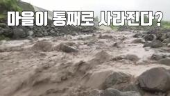 [자막뉴스] 또 다른 재앙이? 한 마을에 엄습한 공포