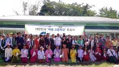 [좋은뉴스] 미얀마에 '대한민국 석성 고등학교'?