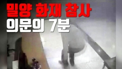 [자막뉴스] '밀양 화재 참사' 신고까지 7분 걸린 이유