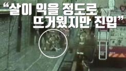 [자막뉴스] 소방당국, 초기 대처 논란 해명
