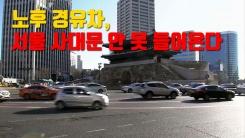 [자막뉴스] 노후 경유차 서울 사대문 안 못 들어온다