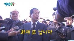 """[팔팔영상] """"구정 앞두고 또 화재"""" 발언만큼은 사실 아니길..."""