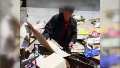 [좋은뉴스] 고물 주워 이웃 돕는 70대 장애인