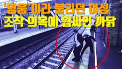[자막뉴스] '영웅'이라 불리던 여성, 조작 의혹에 휩싸인 까닭