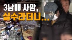 [자막뉴스] 3남매 사망, 실수라더니...충격 반전
