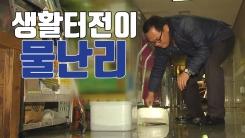[자막뉴스] 한겨울에 이게 웬 '물난리'...4시간여 단수