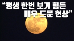 [자막뉴스] 내일 뜨는 달을 꼭 봐야 하는 이유