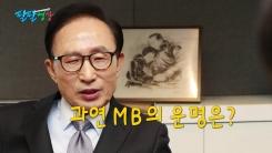 [팔팔영상] MB 평창초청장 다음은 '검찰소환장'?
