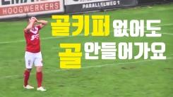 [자막뉴스] '골키퍼 없어도 골 안 들어간다'...골 기회 날린 선수들
