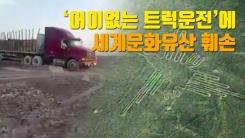 [자막뉴스] 어이없는 실수로 나스카 문양 훼손시킨 트럭운전사