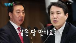 """[팔팔영상] """"김성태·김진태, 같은 당 맞나요?"""""""
