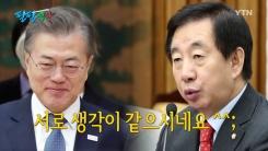[팔팔영상] 문재인 대통령·김성태 원내대표, 생각 같다?