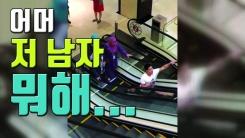 [자막뉴스] 지하철 에스컬레이터서 '다리 찢기'한 남성