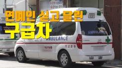 [자막뉴스] 응급환자 대신 연예인 싣고 달린 구급차