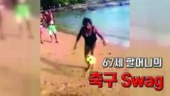 [자막뉴스] 67세 할머니 '입 떡 벌어지는' 축구 묘기