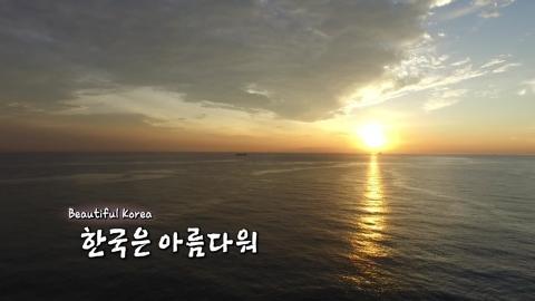 [뉴스인] '오 한국은 아름다워'...'뷰티풀 코리아'
