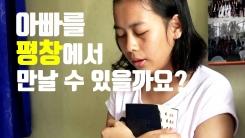 """[자막뉴스] """"아버지 나라에서 열리는 올림픽 응원하러 갑니다!"""""""