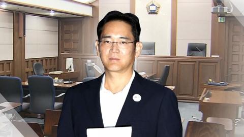[뉴스인] 이재용 삼성전자 부회장 항소심 선고 임박