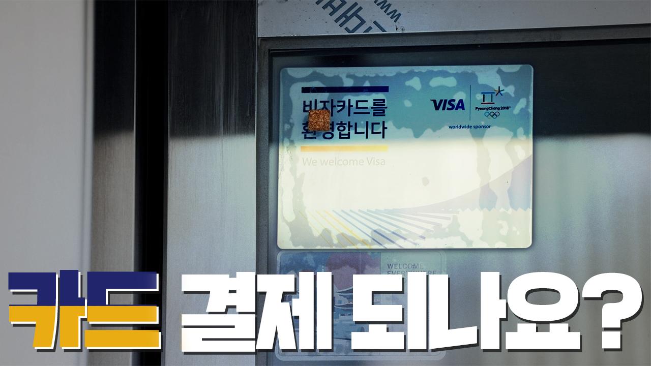 [제보이거실화냐] 외국인들의 카드 결제가 안 된다고요?