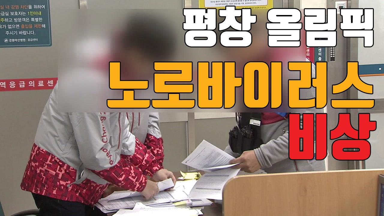 [자막뉴스] 평창 올림픽 노로바이러스 비상