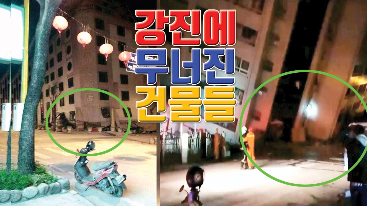 [자막뉴스] 폭삭 주저앉은 아파트...대만 지진 피해 상황