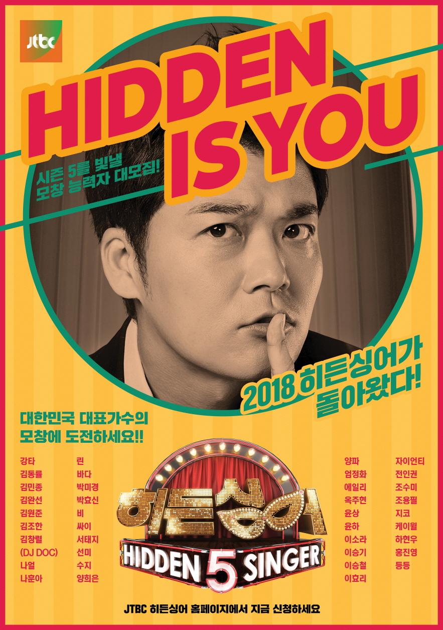 """JTBC 측 """"'히든싱어', 시즌5 제작 돌입…모창능력자 모집 시작"""""""