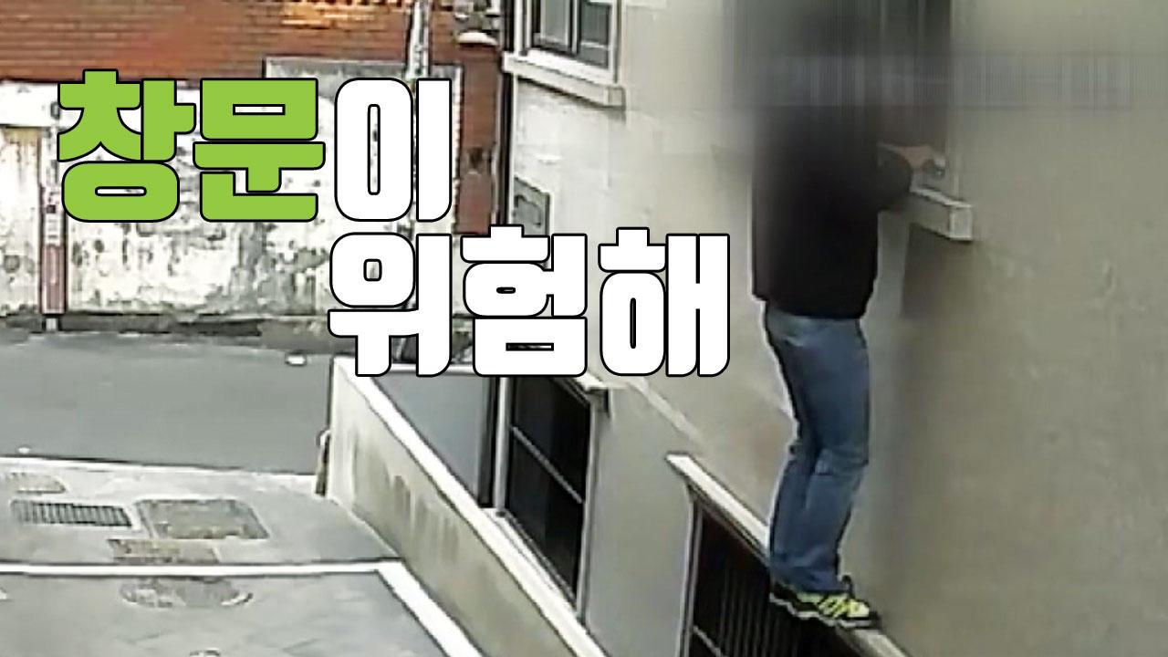 [자막뉴스] 도둑이 노리는 '의외의 통로'
