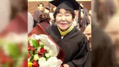 [좋은뉴스] '꿈에 그리던 학사모'...85세 만학도의 열정