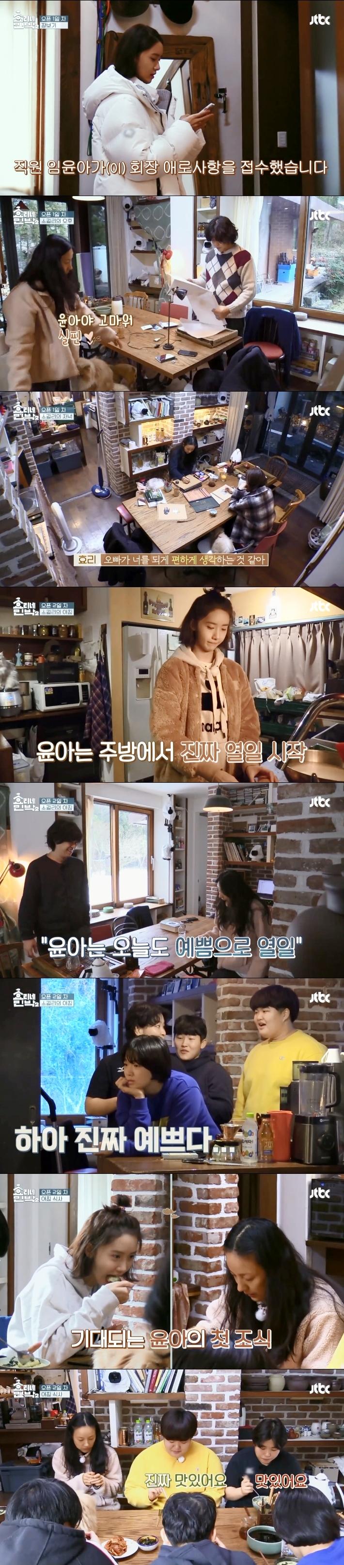 '효리네민박2' 윤아, 인성·미모로 열일하는 직원